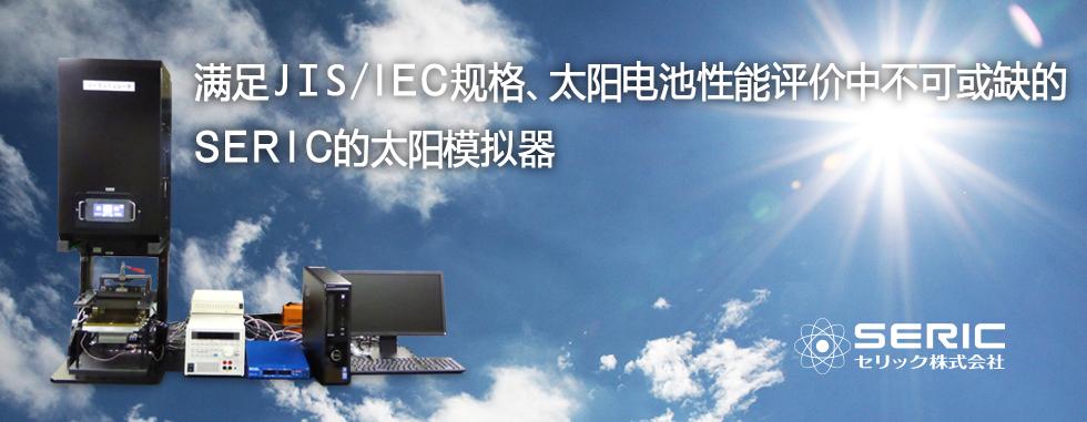 满足JIS/IEC规格、太阳电池性能评价中不可或缺的