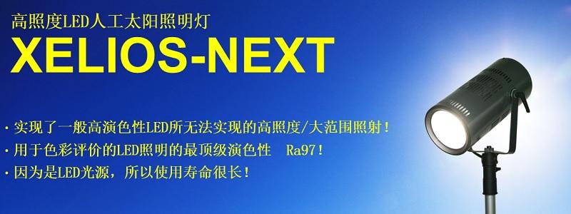 高照度LED人工太阳照明灯 XELIOS-NEXT
